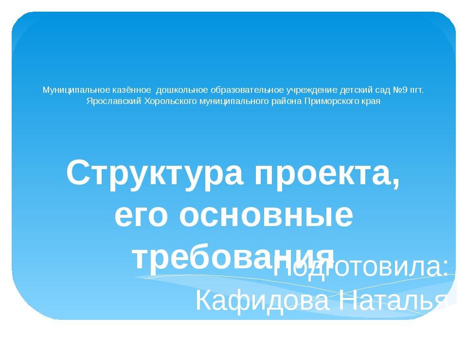 Муниципальное казённое дошкольное образовательное учреждение детский сад №9 п...