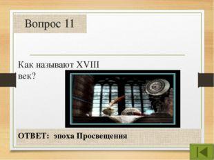 Вопрос 14 Кто из известных просветителей изображен на 100$ купюре? ОТВЕТ: Бен
