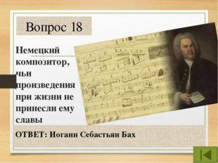 Вопрос 21 Кто из немецких композиторов в период ужасного слухового восприятия