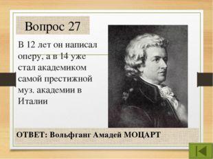 Откуда заимствовал сюжет картины «Клятва Горациев», французский живописец Жак