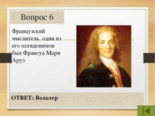 Вопрос 9 3-ий президент США, который изображен на банкноте в $2 ОТВЕТ: Томас