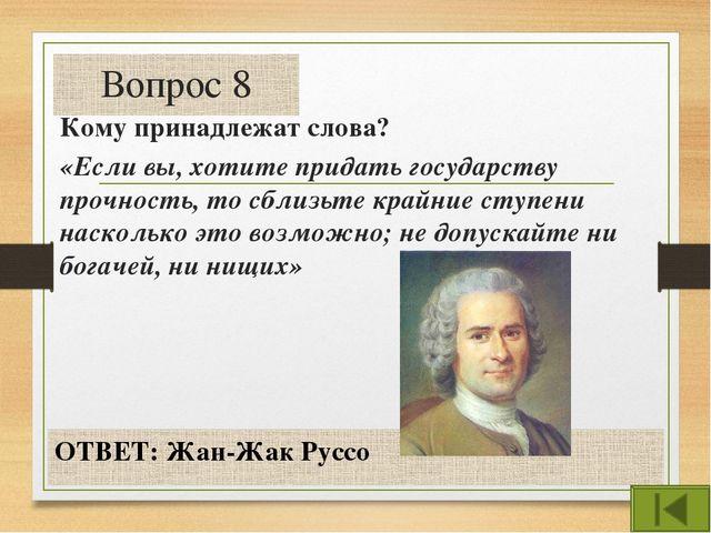 Вопрос 11 Как называют XVIII век? ОТВЕТ: эпоха Просвещения