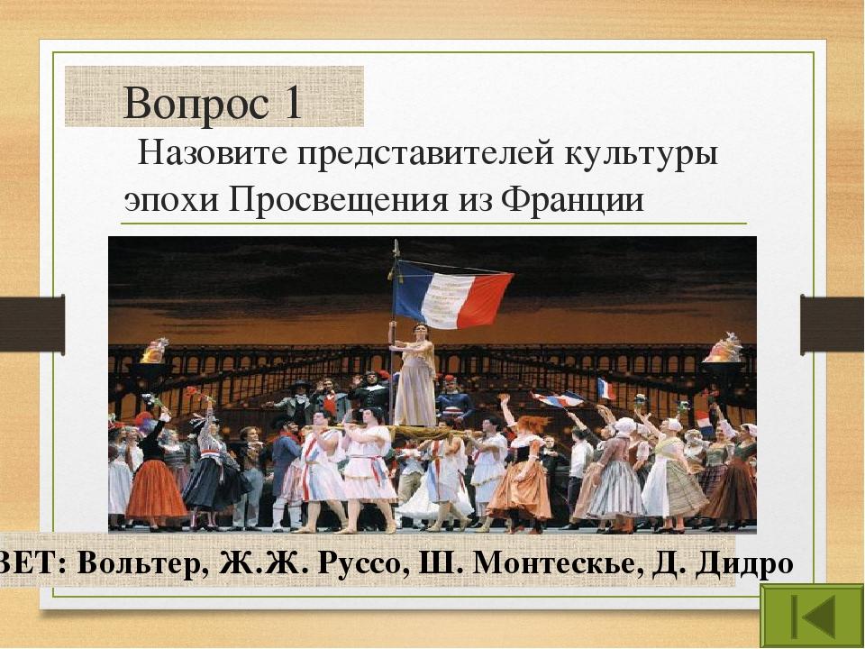 Вопрос 3 Назовите представителей культуры Просвещения из России ОТВЕТ: Н.И. Н...
