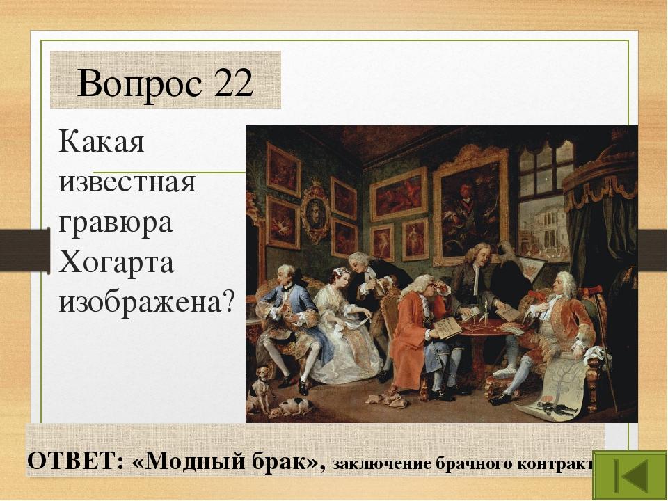 Какая российская императрица не раз приобретала полотна художника Антуана Ват...