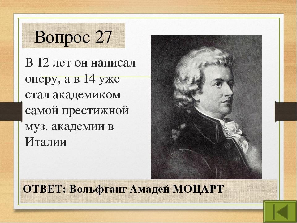 Откуда заимствовал сюжет картины «Клятва Горациев», французский живописец Жак...
