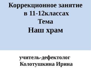 Коррекционное занятие в 11-12классах Тема Наш храм учитель-дефектолог Колотуш