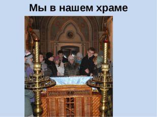 Мы в нашем храме