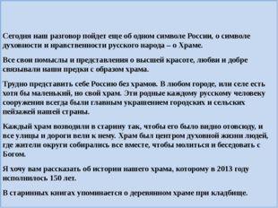 Сегодня наш разговор пойдет еще об одном символе России, о символе духовност