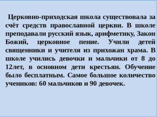 Церковно-приходская школа существовала за счёт средств православной церкви.