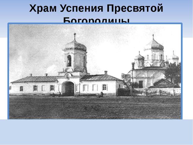 Храм Успения Пресвятой Богородицы 1900 год