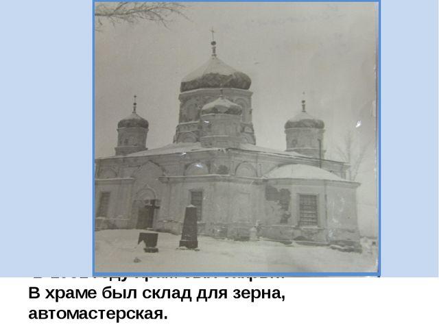 В 1931 году храм был закрыт. В храме был склад для зерна, автомастерская.