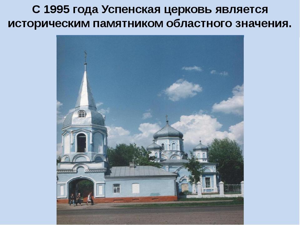 С 1995 года Успенская церковь является историческим памятником областного зна...