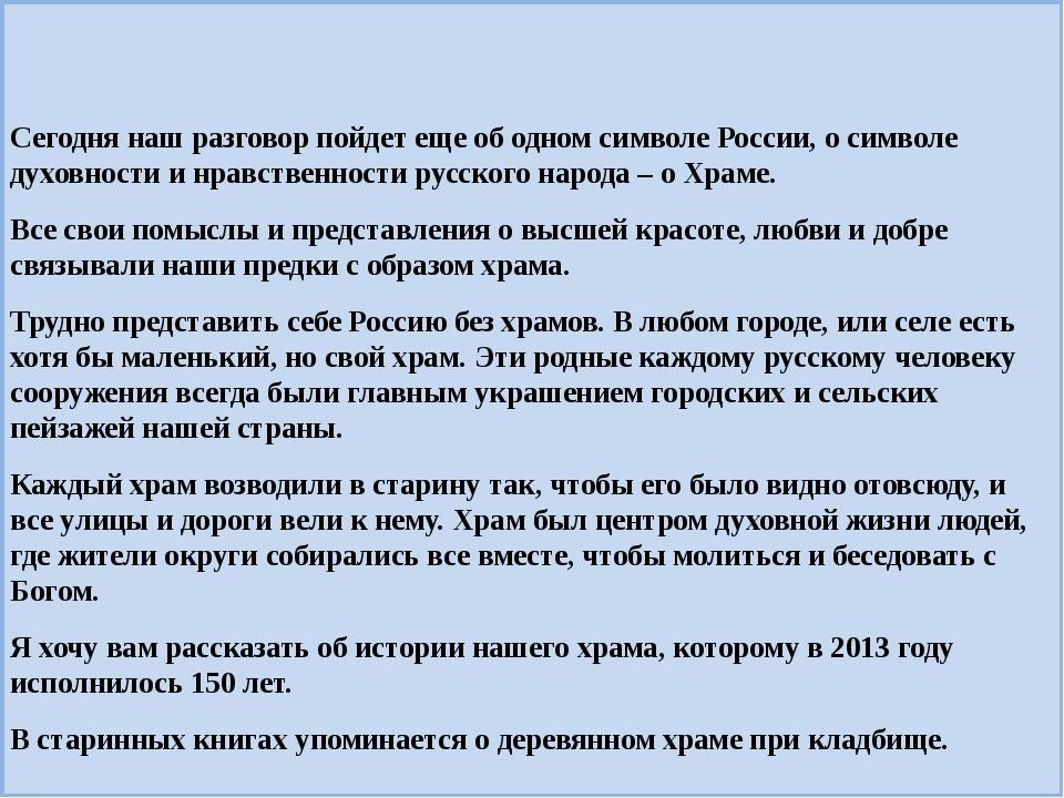 Сегодня наш разговор пойдет еще об одном символе России, о символе духовност...