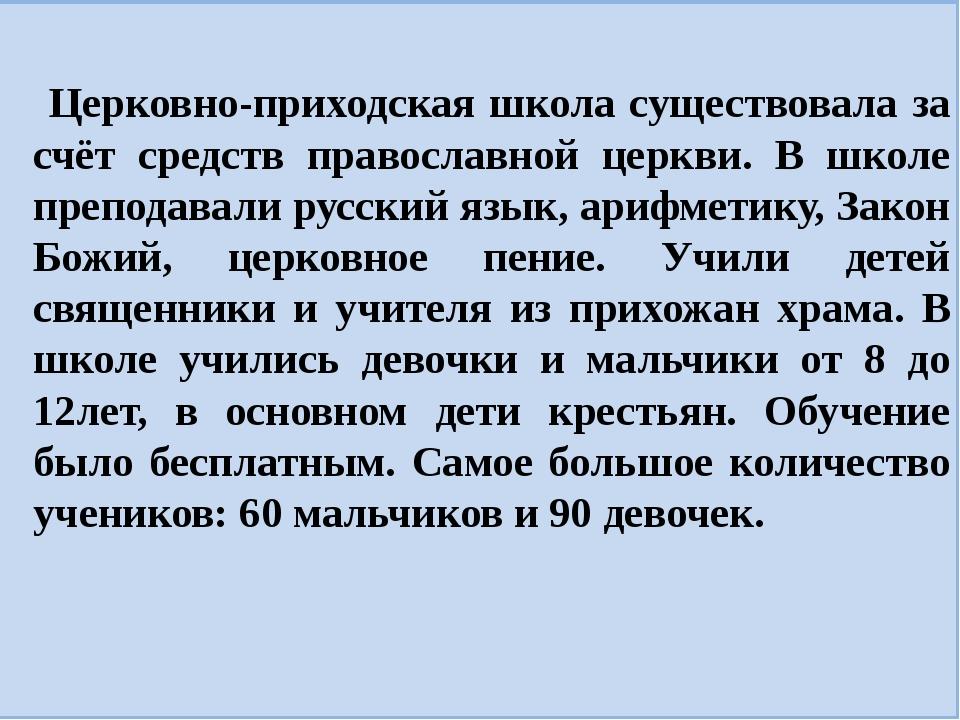 Церковно-приходская школа существовала за счёт средств православной церкви....