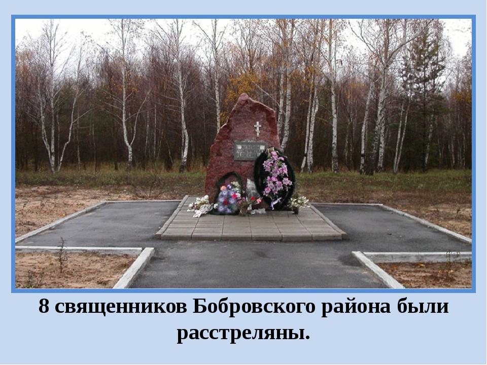 8 cвященников Бобровского района были расстреляны.