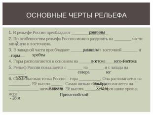 1. В рельефе России преобладают _________________ 2. По особенностям рельефа