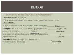 1. Преобладание равнинного рельефа в России связано с ______________строением