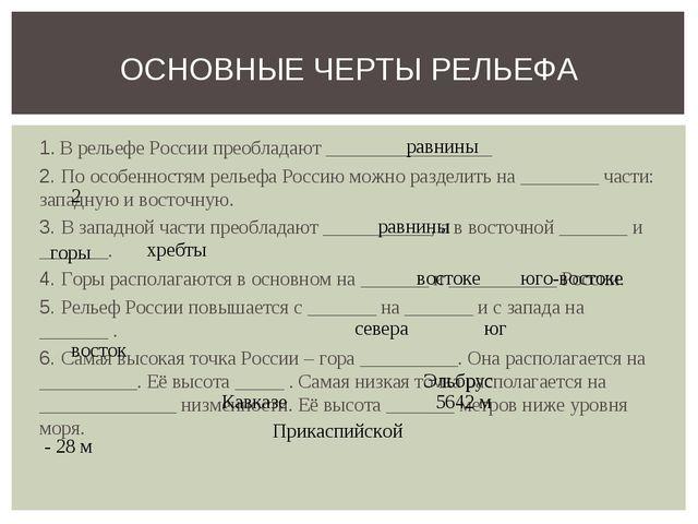 1. В рельефе России преобладают _________________ 2. По особенностям рельефа...
