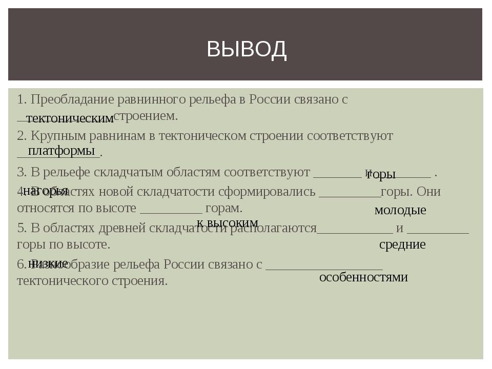 1. Преобладание равнинного рельефа в России связано с ______________строением...