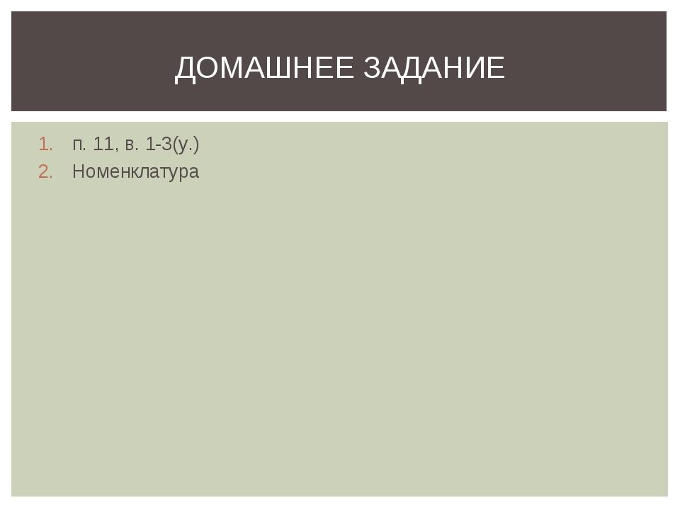 п. 11, в. 1-3(у.) Номенклатура ДОМАШНЕЕ ЗАДАНИЕ