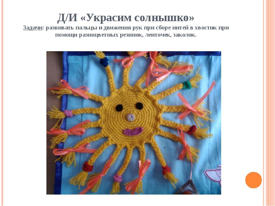 Д/И «Украсим солнышко» Задачи: развивать пальцы и движения рук при сборе ните...