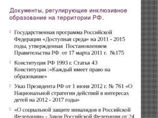 Документы, регулирующиеинклюзивное образование на территории РФ. Государстве