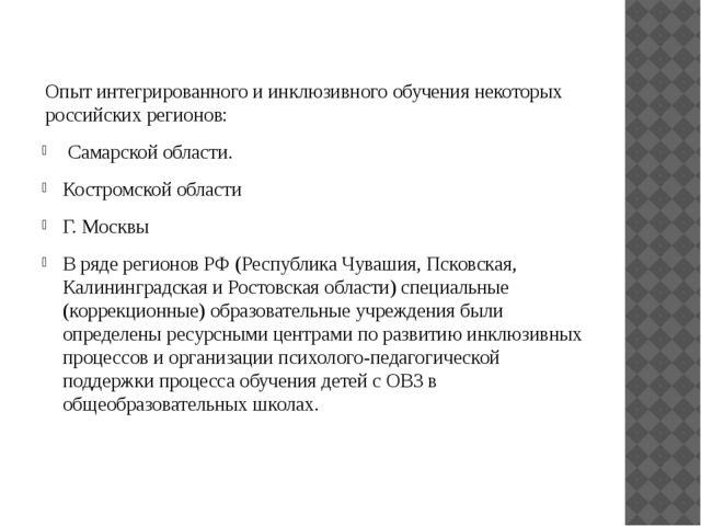 Опыт интегрированного и инклюзивного обучения некоторых российских регионов:...