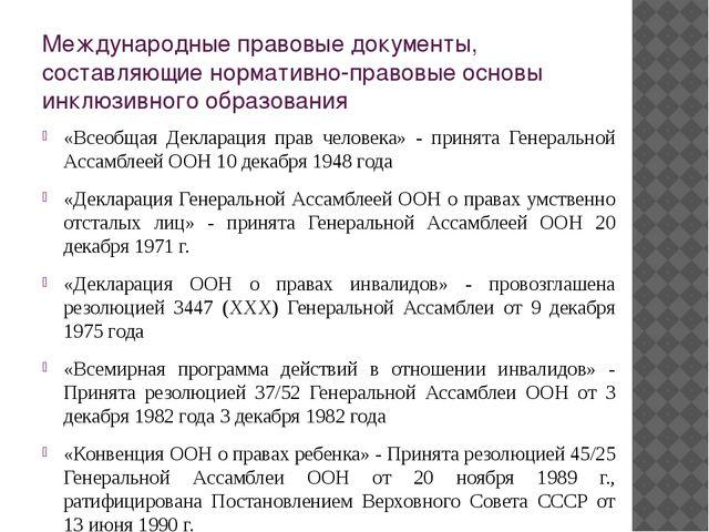 Международные правовые документы, составляющие нормативно-правовые основы инк...