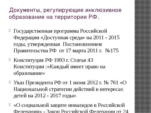 Документы, регулирующиеинклюзивное образование на территории РФ. Государстве...