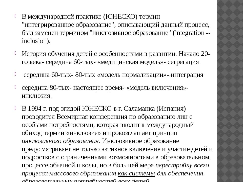 """В международной практике (ЮНЕСКО) термин """"интегрированное образование"""", описы..."""