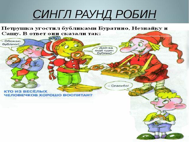 СИНГЛ РАУНД РОБИН