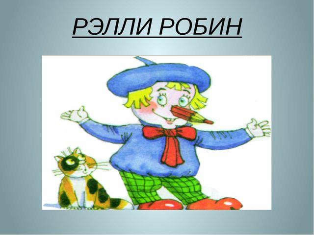 РЭЛЛИ РОБИН