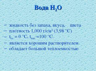 Вода Н2О жидкость без запаха, вкуса, цвета плотность 1,000 г/см3 (3,98 °С) tп