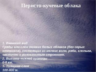 Перисто-кучевые облака 1.Внешний вид Гряды или слои тонких белых облаков (бе