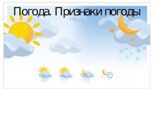 Погода. Признаки погоды
