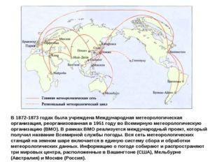 В 1872-1873 годах была учреждена Международная метеорологическая организация