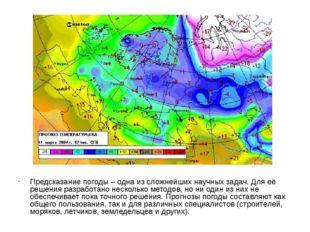 Предсказание погоды – одна из сложнейших научных задач. Для её решения разра
