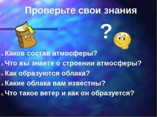 Каков состав атмосферы? Что вы знаете о строении атмосферы? Как образуются об