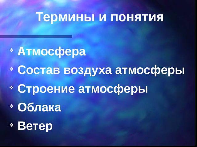 Атмосфера Состав воздуха атмосферы Строение атмосферы Облака Ветер Термины и...