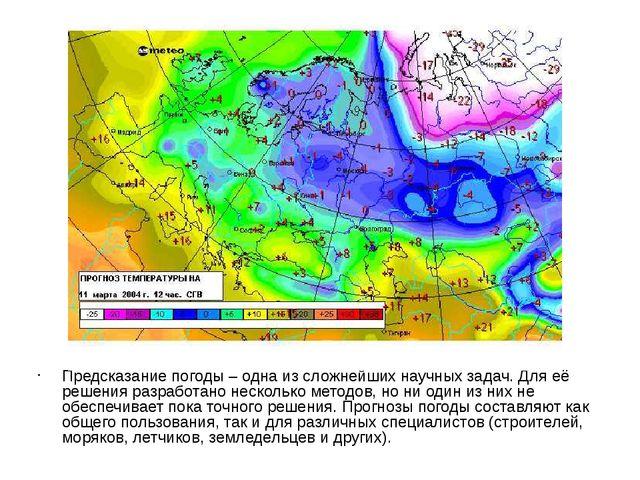 Предсказание погоды – одна из сложнейших научных задач. Для её решения разра...