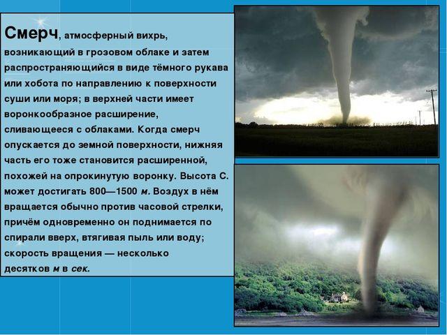 Смерч сопровождается грозой, дождём, градом и, если достигает поверхности зем...