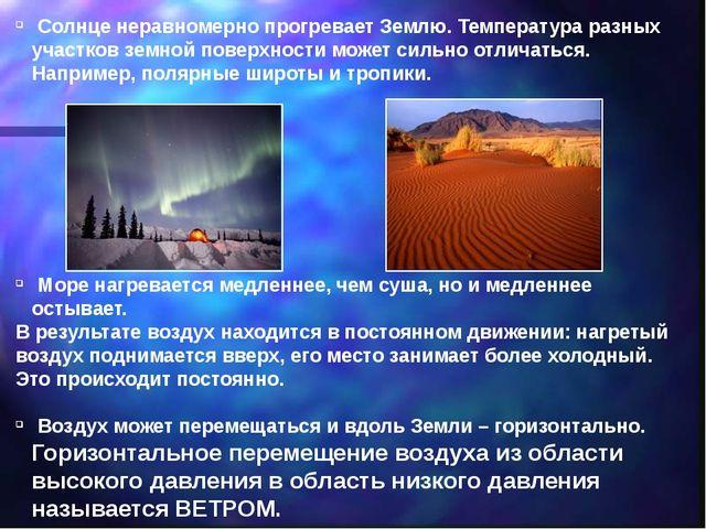 Солнце неравномерно прогревает Землю. Температура разных участков земной пов...