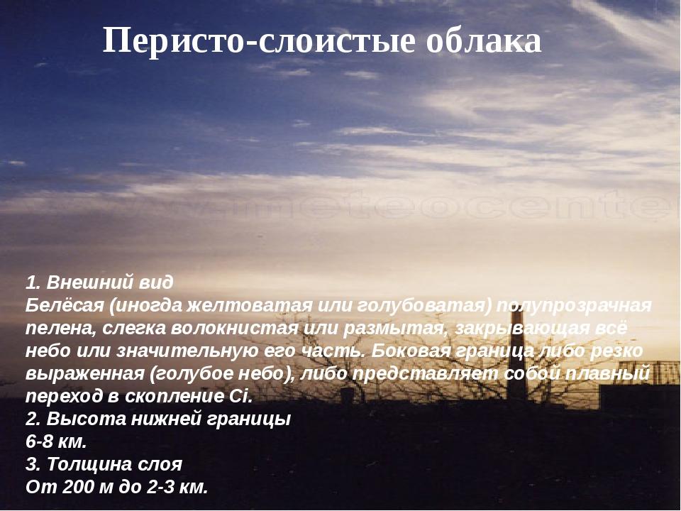 Перисто-слоистые облака 1.Внешний вид Белёсая (иногда желтоватая или голубов...