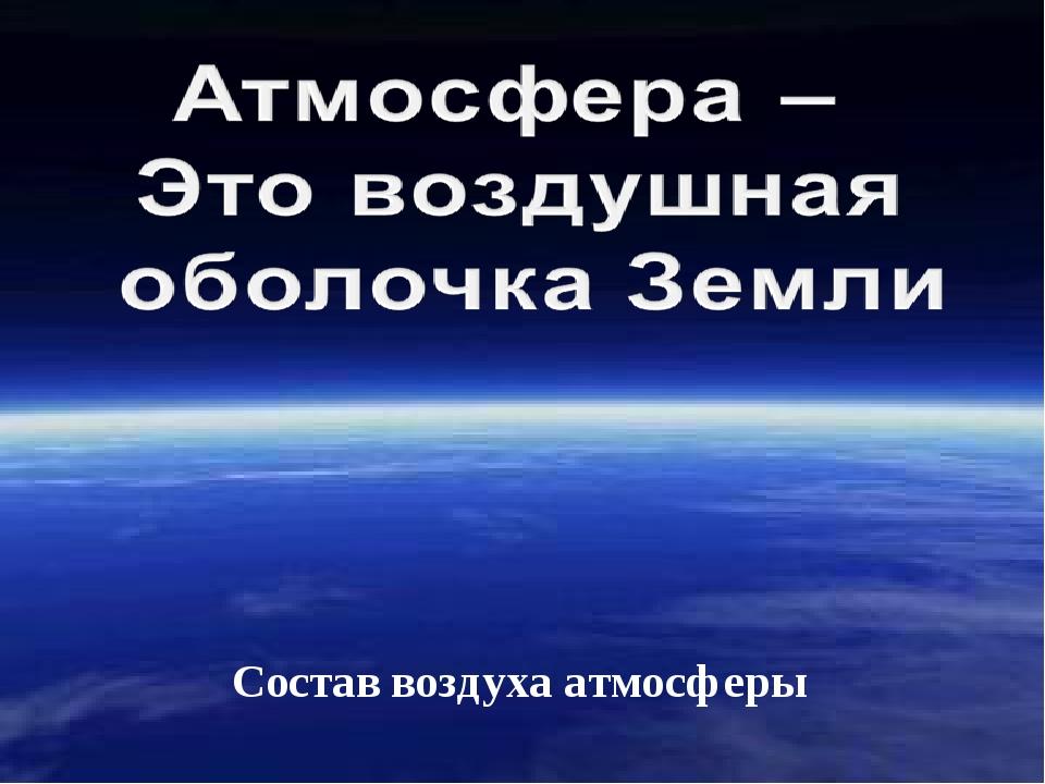 СОСТАВ ВОЗДУХА АТМОСФЕРЫ Состав воздуха атмосферы