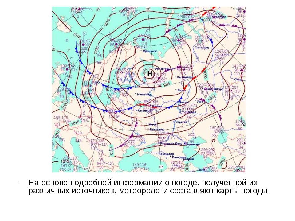 На основе подробной информации о погоде, полученной из различных источников,...