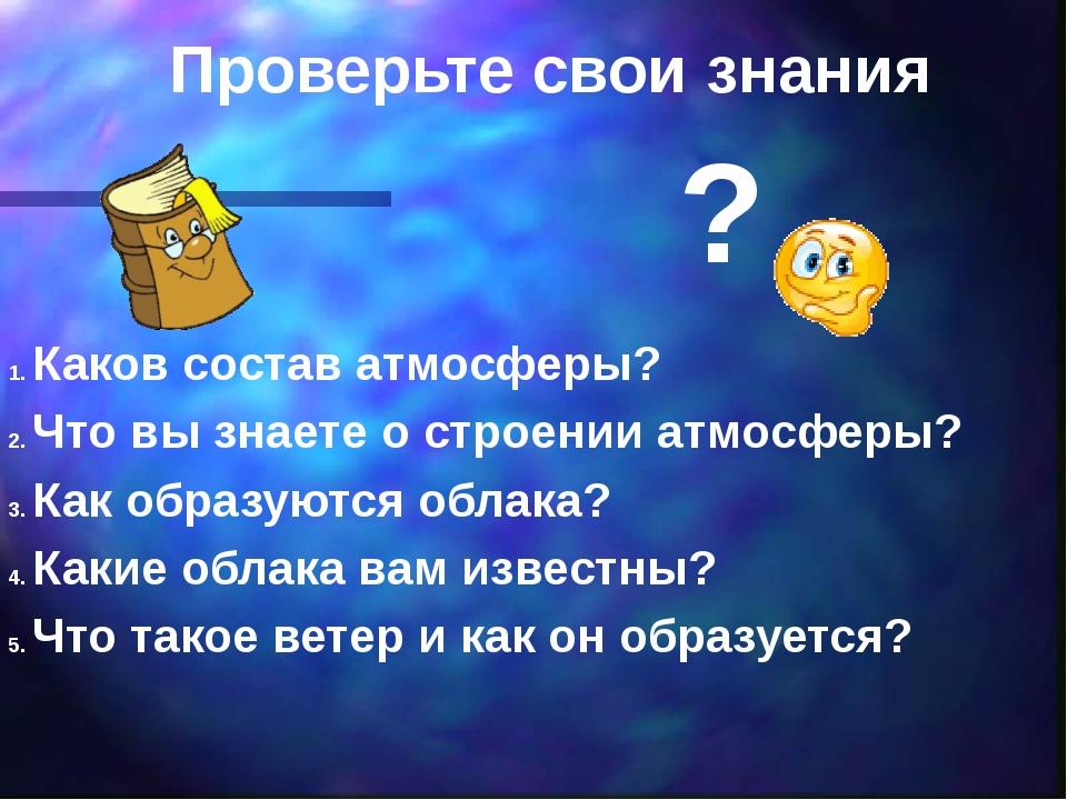 Каков состав атмосферы? Что вы знаете о строении атмосферы? Как образуются об...
