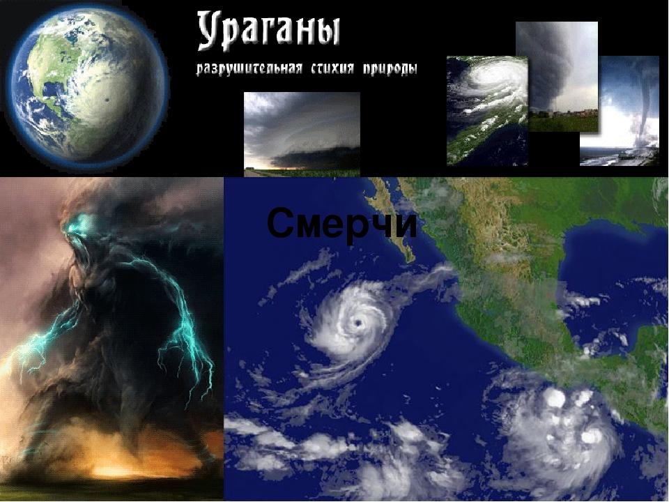 Смерч,атмосферный вихрь, возникающий в грозовом облаке и затем распространяю...