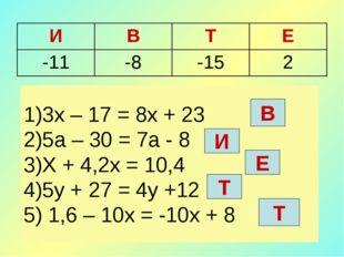 3х – 17 = 8х + 23 5а – 30 = 7а - 8 Х + 4,2х = 10,4 5у + 27 = 4у +12 5) 1,6 –