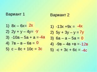 Вариант 1 8х – 6х= 2у + у – 4у= -10а – 5а + а = 7в – в – 6в = с – 8с + 10с =