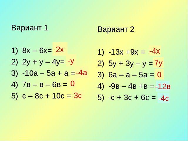 Вариант 1 8х – 6х= 2у + у – 4у= -10а – 5а + а = 7в – в – 6в = с – 8с + 10с =...